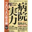 病院の実力 2020総合編/読売新聞医療部