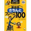 英会話きちんとフレーズ100 ネイティブなら日本のきちんとした表現をこう言う 誰もが本当はこれを知りたかった新しい裏技/スティーブ・ソレイシィ