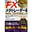 FXメタトレーダー4 MQLプログラミング 堅牢なEA構築のための総合ガイド/アンドリュー・R・ヤング/長尾慎太郎/山下恵美子
