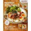 syunkonカフェごはん 3/山本ゆり/レシピ