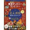東京ディズニーランド&シーお得技ベストセレクション 〔2020−2〕/吉田よしか/旅行