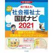 見て覚える!社会福祉士国試ナビ 2021/いとう総...