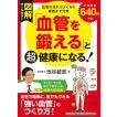 図解「血管を鍛える」と超健康になる!/池谷敏郎