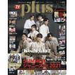 〔予約〕TVガイドPLUS VOL.43