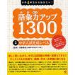 語彙力アップ1300 小学4年生から始めたい! 2/内藤俊昭