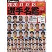 J1 & J2 & J3選手名鑑 2020/サッカーダ...