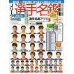 Jリーグ選手名鑑2020 J1・J2・J3 エルゴラッ...