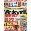 日経PC21 2020年4月号
