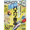 MONOQLO(モノクロ) 2020年5月号