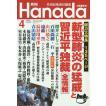 月刊Hanada 2020年4月号