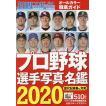 2020プロ野球選手写真名鑑 2020年3月号 【...