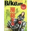 BikeJIN(ばいくじん) 2020年5月号