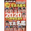 2020プロ野球全選手カラー写真名鑑号 2020年...