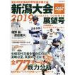 第101回全国高校野球選手権 新潟大会展望号 20...