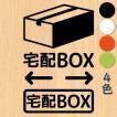 宅配ボックス シール 宅配BOX ステッカー ドア 文字 矢印付き