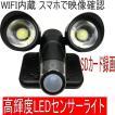 WIFI対応LEDセンサーライト付き防犯カメラ スマホで映像確認