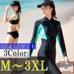 レディース ラッシュガード 4点セット 5点セット ダイビングスーツ フィットネス水着 大きいサイズ 長袖 ショートパンツ 3カラー M L XL 2XL 3XL