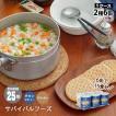 非常食セット サバイバルフーズ 小缶ファミリー6缶セット[約15食相当] チキンシチュー(約104g)3缶&クラッカー(約227g)3缶
