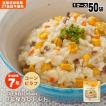 非常食 保存食 The Next Dekade7年保存レトルト食品 コーンピラフ×50袋ケース販売(スプーン付)