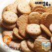 非常食 保存食 ブルボン缶入りミルクビスケット×24缶(ケース販売)(非常食 保存食 保存食 防災グッズ)