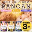非常食 3年保存 パン・アキモトのPANCAN 単品 ストロベリー オレンジ ブルーベリー