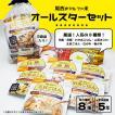 非常食ごはん 尾西食品のアルファ米8種(新しくなったオールスターセットR)(アルファー米 ご飯 保存食)