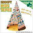 SNOOPY KIDS Tepee スヌーピー キッズ ティピー #86001056