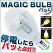 マジックバルブパッと!(白色電球) MBP5W-B