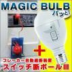 スイッチ断ボール3(1個)+マジックバルブパッと![MBP5W-B](1個)セット(停電 通電火災 点灯 懐中電灯 非常灯)