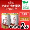 FUJITSU Premium アルカリ乾電池 単1形 2本 LR20FP【使用期限2027年11月迄】