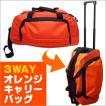 NEWオレンジキャリーバッグ(持出袋 非常持ち出し袋 レスキューオレンジバッグ&キャリーカート)