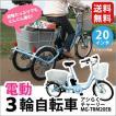 電動アシスト三輪自転車アシらくチャーリーMG-TRM20EB(電動自転車 アシスト自転車 三輪車 3輪 荷台 大人用)