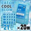 保冷剤 キャッチクール・ブロー(-21℃)極低温品保冷用×20個(ケース販売)(保冷材/熱中症対策/停電対策/ひんやり/冷却効果)