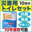 防災グッズ 簡易トイレ マイレット mini 10(非常用簡易 トイレ 非常用 災害用 )