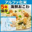 非常食 アルファ米 安心米 海鮮おこわ(アルファ化米 保存食 5年保存)