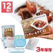 非常食 レスキューフーズ 1食ボックス シチュー&ライス 12個入 (防災用品 備蓄保存食)