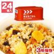 レスキューフーズ 栗五目ごはん(缶詰) 24缶入(非常食 保存食)