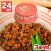 (非常食 保存食 ホリカフーズ)レスキューフーズ とりそぼろ 24缶入