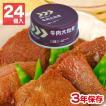 ( 非常食 缶詰 保存食)レスキューフーズ 牛肉大和煮 24缶入