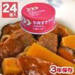(防災グッズ 非常食 缶詰 ホリカフーズ)レスキューフーズ 牛肉すきやき 24缶入