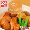 (非常食 缶詰 ホリカフーズ)レスキューフーズ 鶏肉うま煮 24缶入