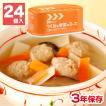 (防災グッズ 非常食 保存食)レスキューフーズ つくねと野菜のスープ 24缶入