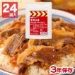 (非常食 保存食 レトルト食品)レスキューフーズ 牛丼の素 24袋入