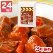 (非常食 保存食 レトルト食品)レスキューフーズ ビーフシチュー  24袋入