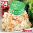 (防災用品 非常食 保存食)レスキューフーズ ポテトツナサラダ 24缶入