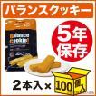 バランスクッキー 2本入り×100個(防災用品 非常食 保存食)