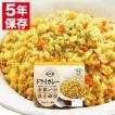 保存食 アルファ米 安心米 ドライカレー(非常食 アルファ化米 保存食 5年保存)