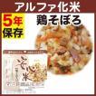 非常食 アルファ米 安心米 鶏そぼろ(非常食 アルファ化米 保存食 5年保存)