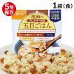 非常食 アルファ米 尾西食品 スタンドパック 五目ごはん (ご飯 保存食 5年保存 尾西食品)