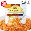 非常食 尾西のアルファ米 スタンドパック チキンライス  (保存食 5年保存 尾西食品)